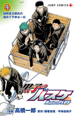 [Manga] 黒子のバスケ Replace PLUS 第01-04巻 [Kuroko no Basket Replace PLUS Vol 01-04] RAW ZIP RAR DOWNLOAD