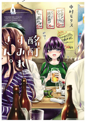 [Manga] 酩酊すみれさん。 第01巻 [Meitei Sumire San Vol 01] RAW ZIP RAR DOWNLOAD