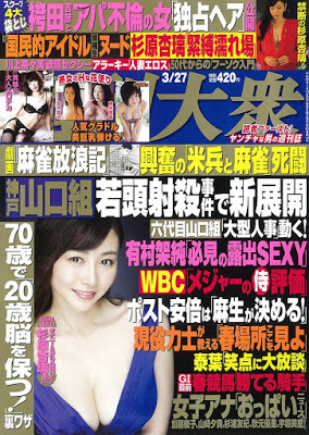 [雑誌] 週刊大衆 2017年03月27日号 [Shukan Taishu 2017-03-27] RAW ZIP RAR DOWNLOAD